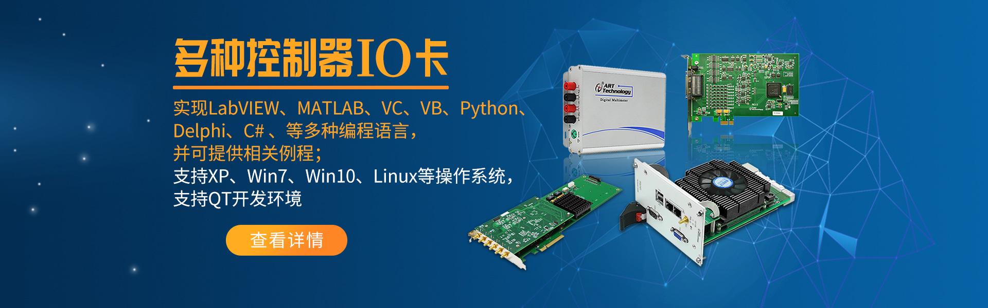 多種控制器IO卡